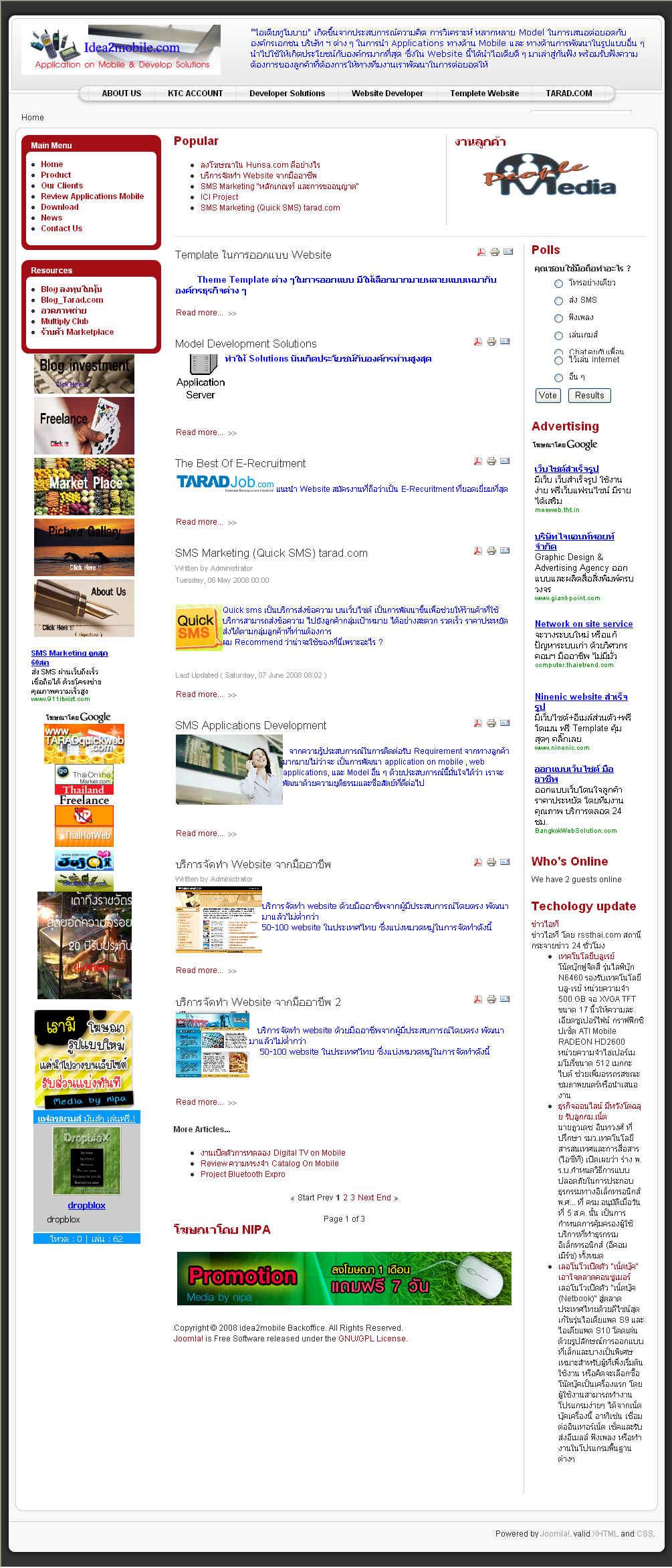 website idea2mobile.com พัฒนาให้เป็น joomla