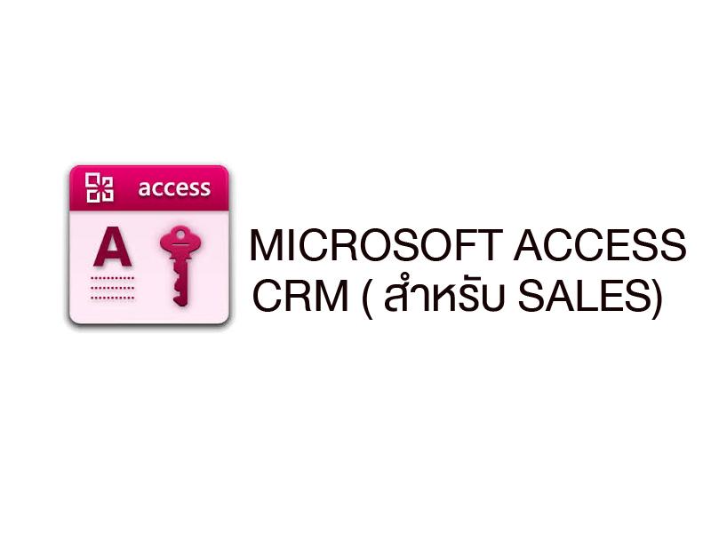 Microsoft Access ใช้ทำ CRM