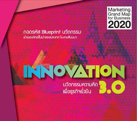 เก็บตกไปงาน Innovations 3.0
