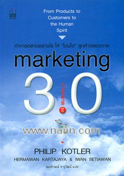 เก็บตกในวันหยุดอ่าน หน้ังสือ Marketing 3.0