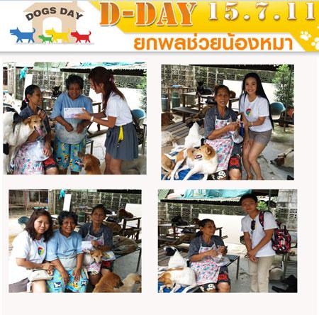 Dogsday 1 วันกับกิจกรรมไปช่วยน้องหมา ที่จัดหวัดนครนายก ณ วัดโปร่งไผ่จันทรังสี