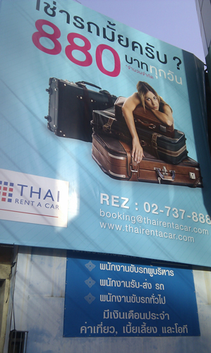 Promotion Thai Rent A Car ล่าสุด