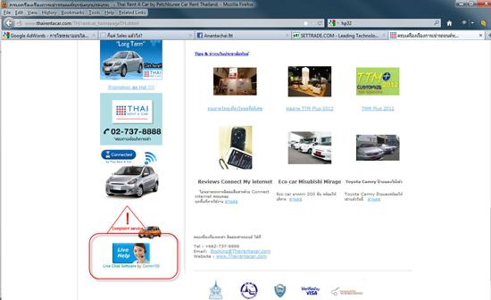 Livechat ผ่านหน้า Website