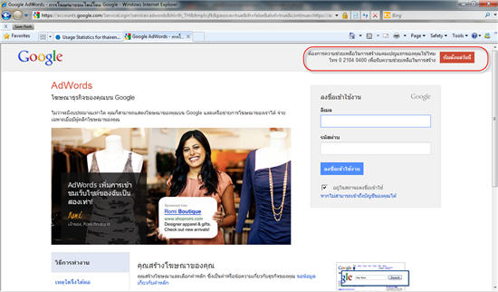 google_adwords ตัวช่วยเหลือ