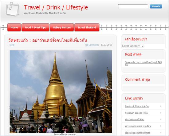blog weknowthailand