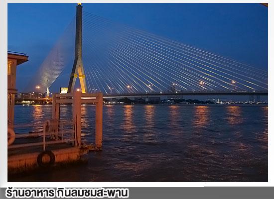 ร้านอาหารกินลมชมสะพาน