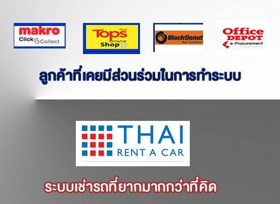 ระบบ E-Commerce กับระบบรถเช่า