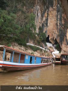 ถ้ำติ่ง ล่องเรือแม่น้ำโขง
