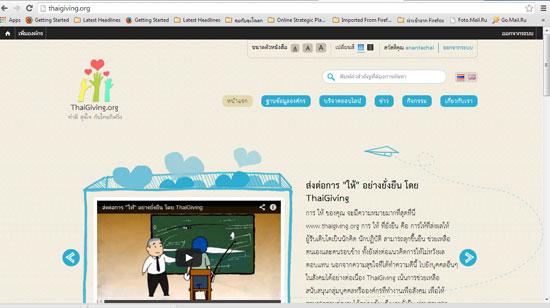 http://thaigiving.org/