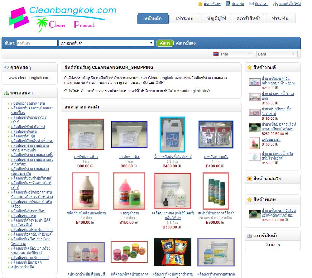opencart e-commerce