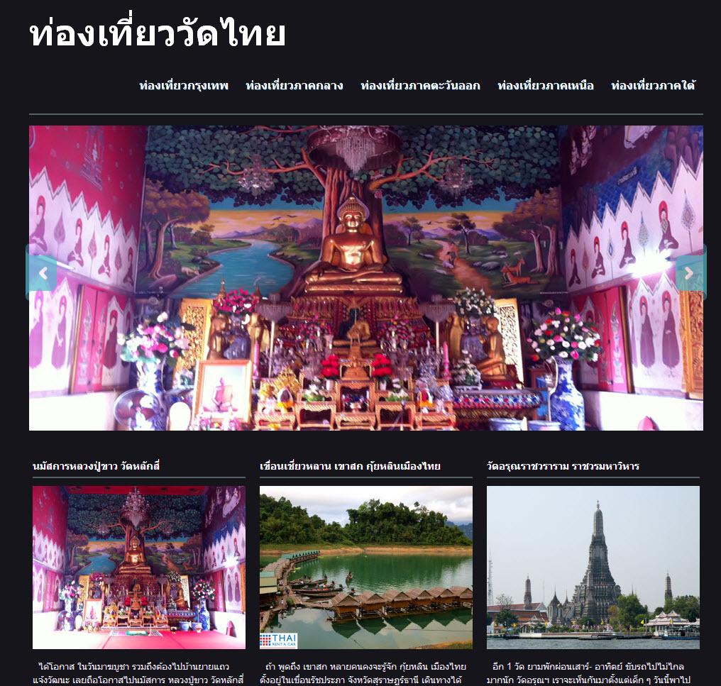 travelwat_thailand
