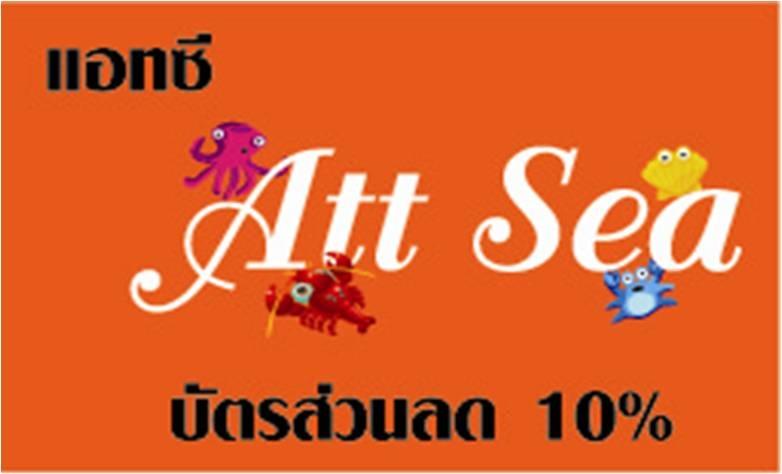 ส่วนลดร้านอาหาร ATT SEA 10 %