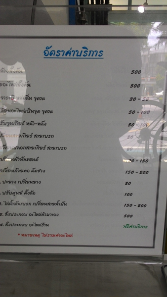 ร้านจักรยานส่วนพระองค์ 904