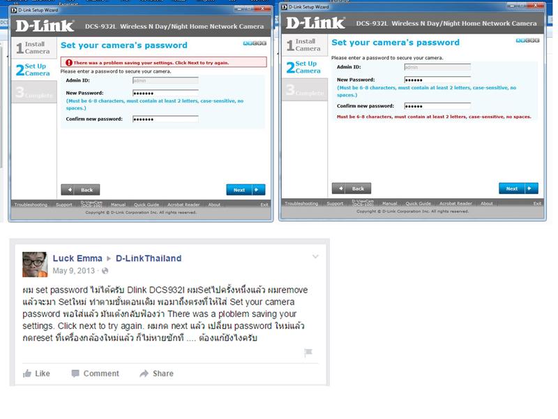 ปัญหา Dlink ip DSC-932L