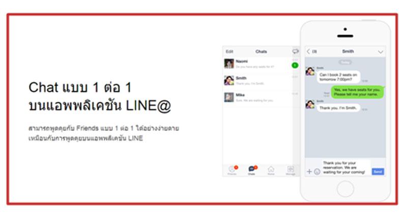 สมัครและทดลองใช้ Line @