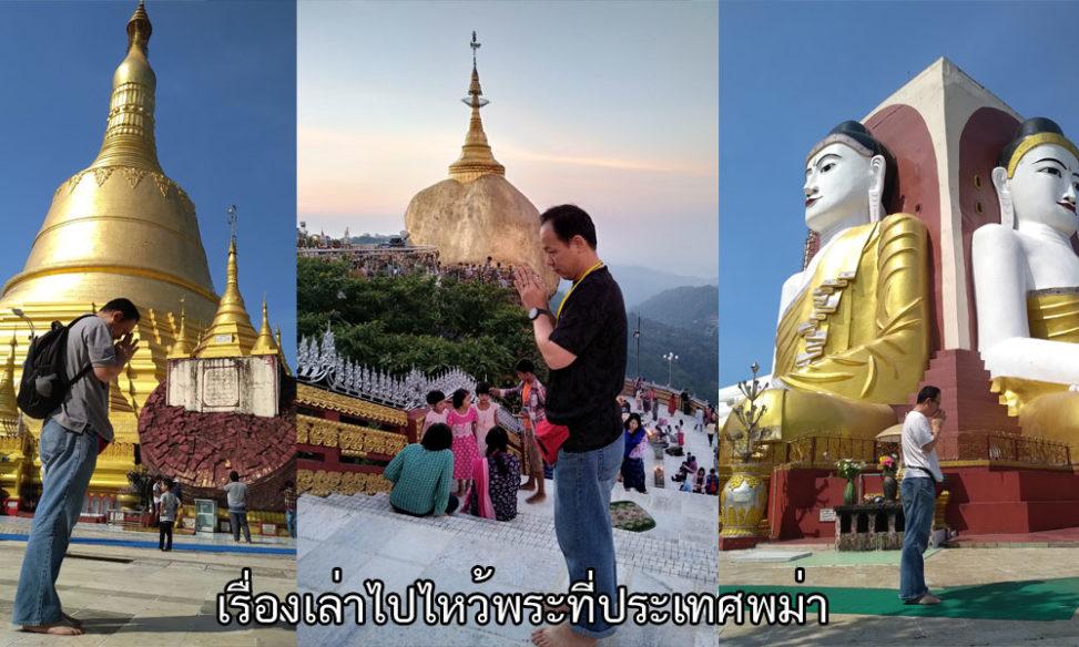เรื่องเล่าการไปไหว้พระที่ประเทศพม่า