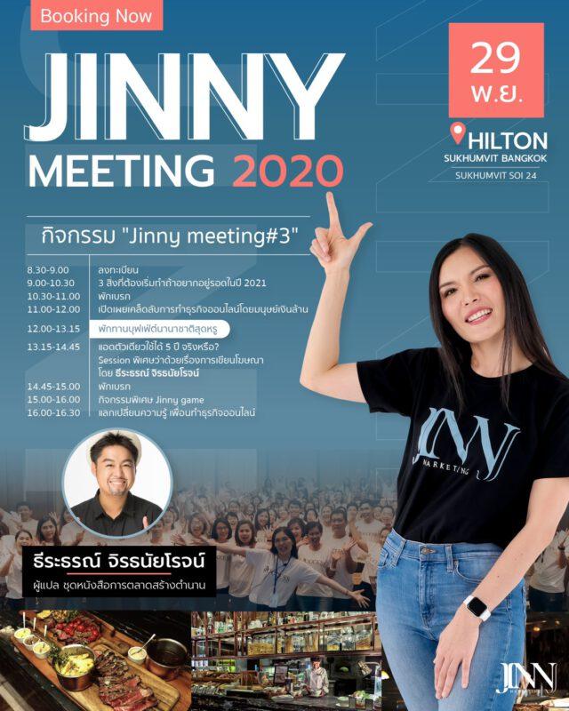 งาน Jinny Meeting ครั้งที่ 3