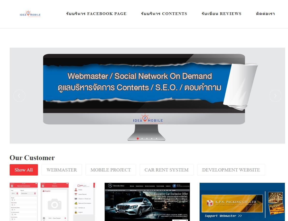 web_idea2mobile.com